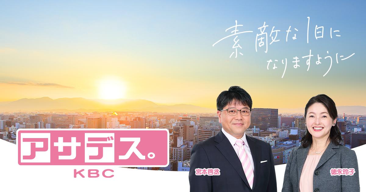アサデス。KBC|KBC九州朝日放送